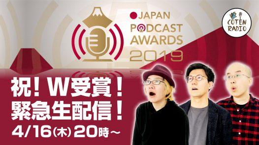 #02 【祝・W受賞】コテンラジオYoutube生配信