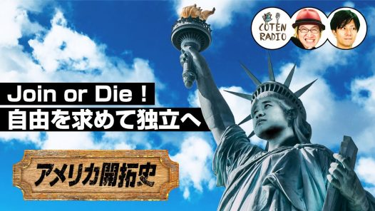 #102 Join, or Die!― アメリカ、自由を求めて独立へ