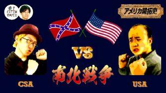 #106 奴隷制をめぐってアメリカ分裂!?南北戦争