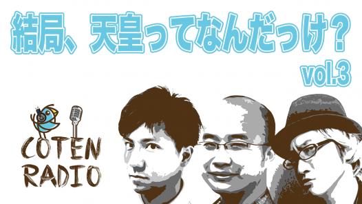 #18 天皇と日本史 ―天皇と将軍、どっちが偉いの?