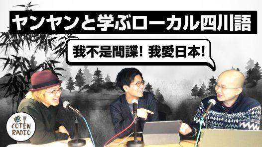 #22 我不是間諜!我愛日本!― ヤンヤンと学ぶローカル四川語