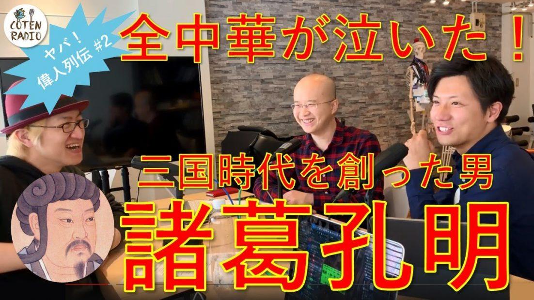 #25 諸葛孔明 ― 三国時代を創った男