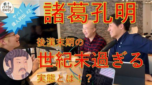 #26 諸葛孔明 ― 後漢末期の世紀末過ぎる実態とは!?