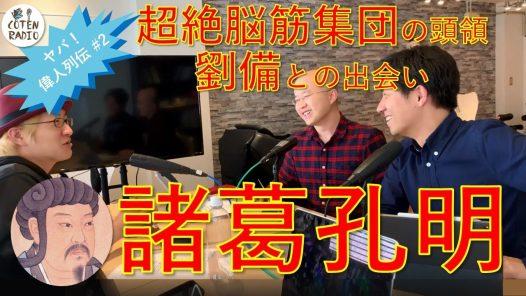 #27 諸葛孔明 ― 超絶脳筋集団の頭領・劉備との出会い