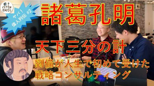 #28 諸葛孔明 ― 劉備が人生で初めて受けた戦略コンサルティング・天下三分の計