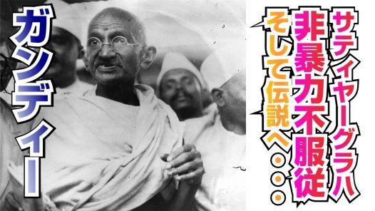 #59 ガンディーのサティヤーグラハ・非暴力不服従!そして伝説へ
