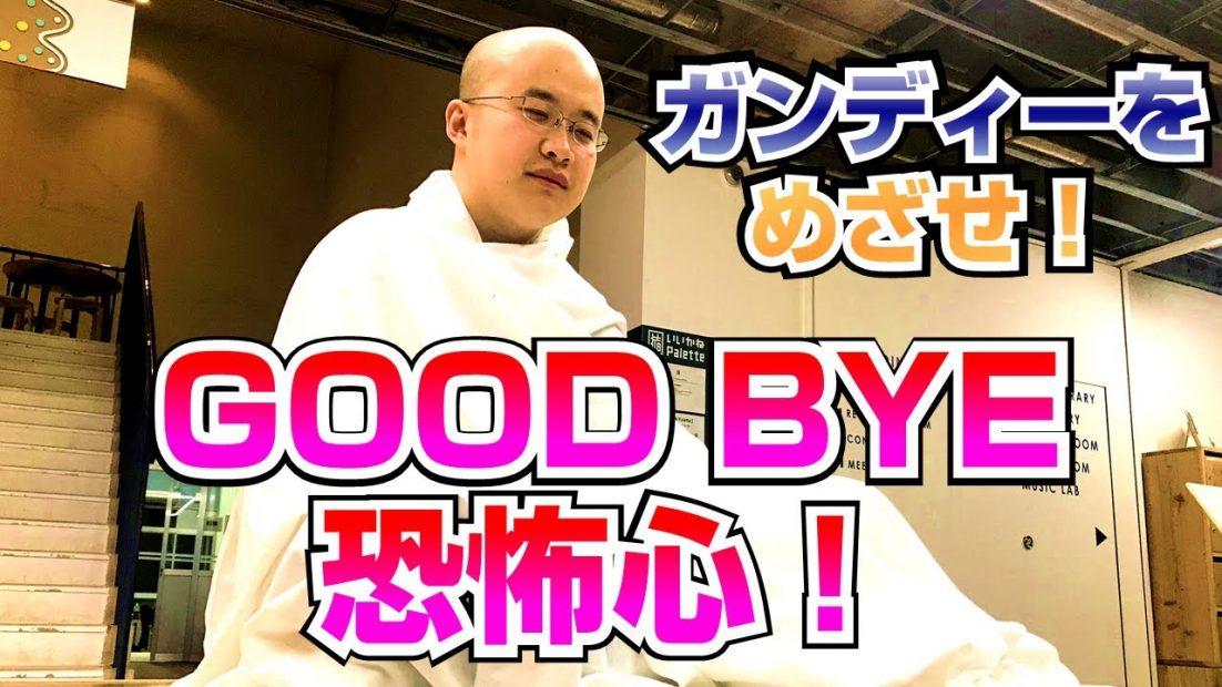 #62 GOOD BYE 恐怖心!ガンディーをめざせ!