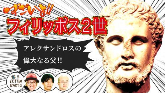#65 アレクサンドロス大王 ― すごいよ!!フィリッポス2世