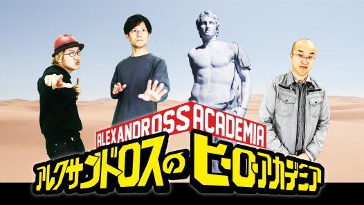 #66 アレクサンドロスのヒーローアカデミア