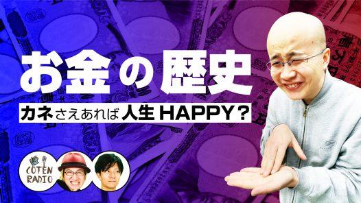 #72 お金の歴史! ―カネさえあれば人生HAPPY?
