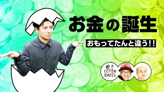 #73 【衝撃の事実】お金の誕生―おもってたんと違う!【COTEN RADIO #73】
