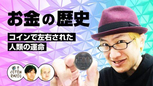 #74 お金の歴史! ―コインで左右された人類の運命