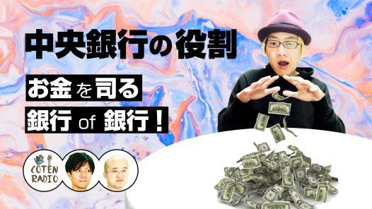 #76 中央銀行の役割─お金を司る銀行 of 銀行!