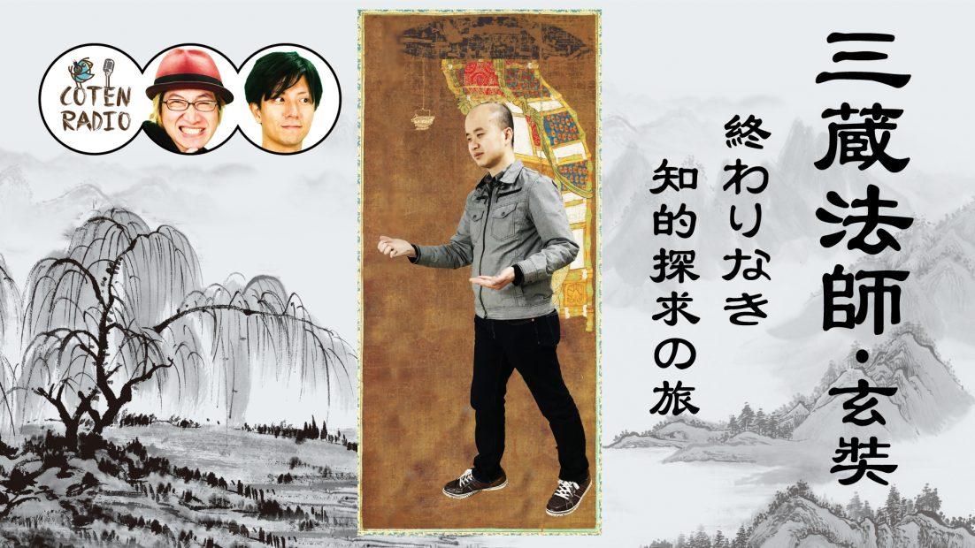 #79 三蔵法師・玄奘 ― 終わりなき知的探究の旅