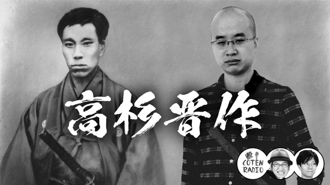 #88 高杉晋作 ― 吉田松陰のDNAを受け継ぎし幕末風雲児