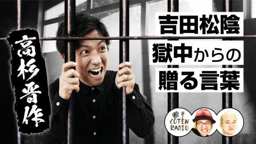 #92 獄中からの贈る言葉 ― 吉田松陰との涙の決別
