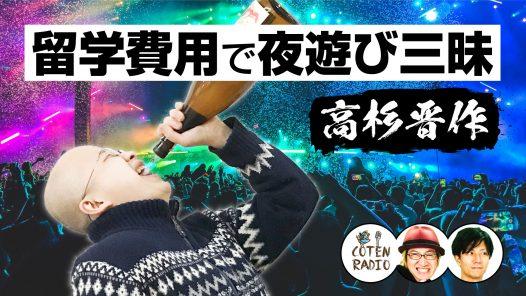 #93 留学費用で夜遊び三昧!?高杉晋作が上海で見た衝撃的な光景とは?