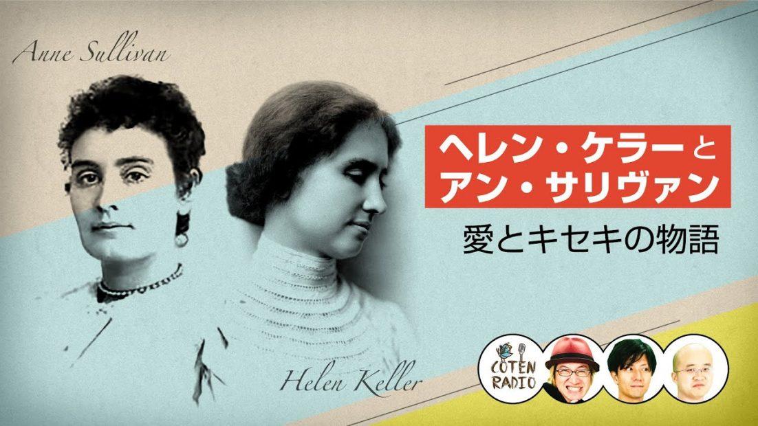 #107 ヘレン・ケラーとアン・サリヴァン ― 愛とキセキの物語